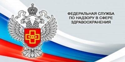 Территориальный орган Федеральной службы по надзору в сфере здравоохранения по Ярославской области