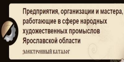 Предприятия, организации и мастера, работающие в сфере народных художественных промыслов Ярославской области