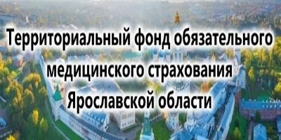 ТФОМС ЯО