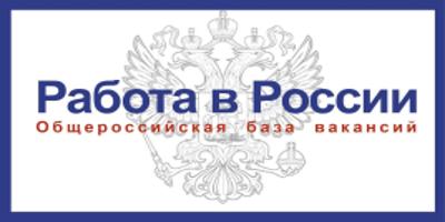 Работа в России - общероссийская база вакансий