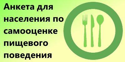 Анкета для населения по самооценке пищевого поведения