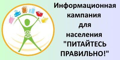 """Информационная кампания для населения """"ПИТАЙТЕСЬ ПРАВИЛЬНО!"""""""